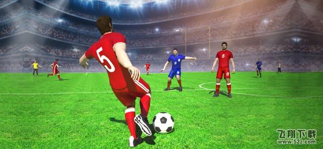 足球比赛联盟V1.0 苹果版_52z.com