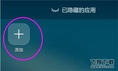 华为nova5i手机隐藏应用方法教程_52z.com