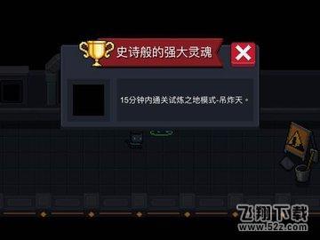 元气骑士环保卫士成就达成攻略_52z.com