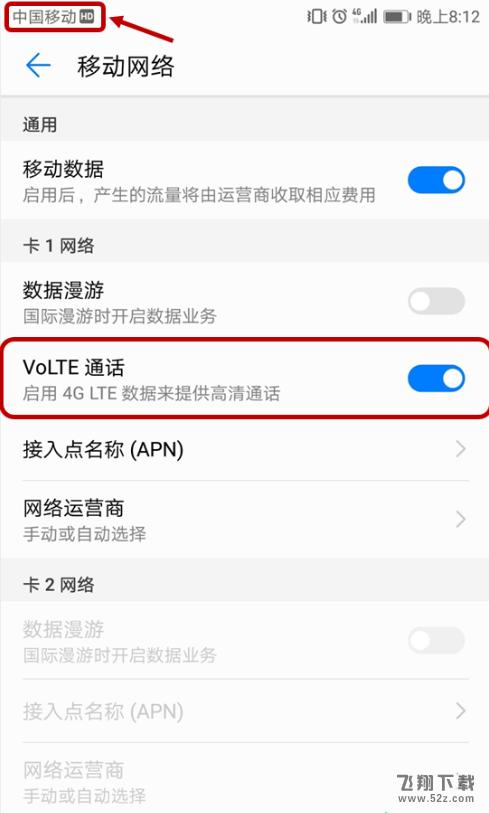 华为nova5pro手机设置volte方法教程_52z.com