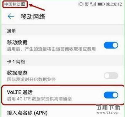 华为nova5pro手机关闭hd方法教程_52z.com