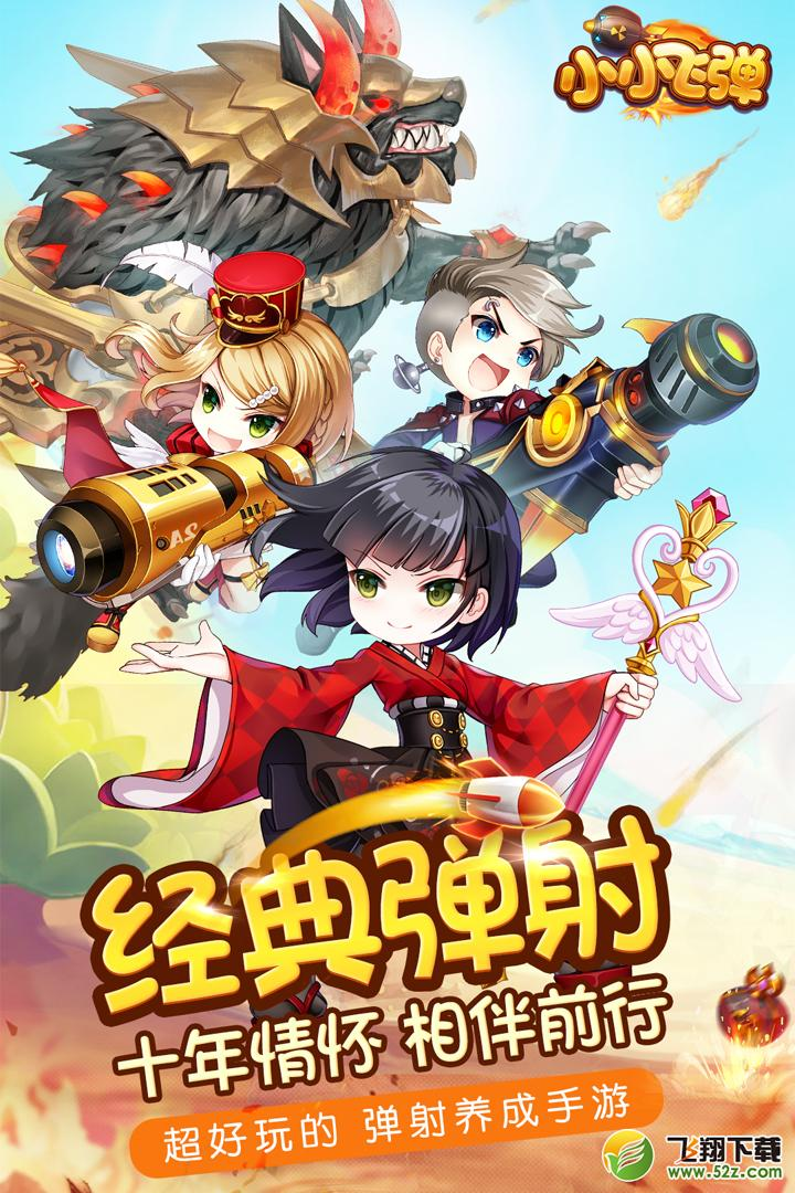 小小飞弹V2.35.13.9 破解版_52z.com