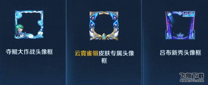 王者荣耀吕布新秀头像框获取攻略_52z.com