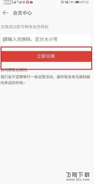 网易云音乐app会员兑换码获得方法教程_52z.com