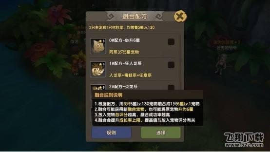 石器时代M宠物合成技巧攻略_52z.com