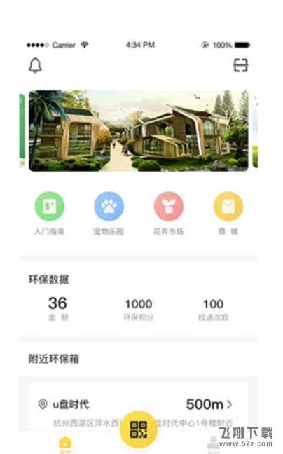 爱的家园V1.0 安卓版_52z.com