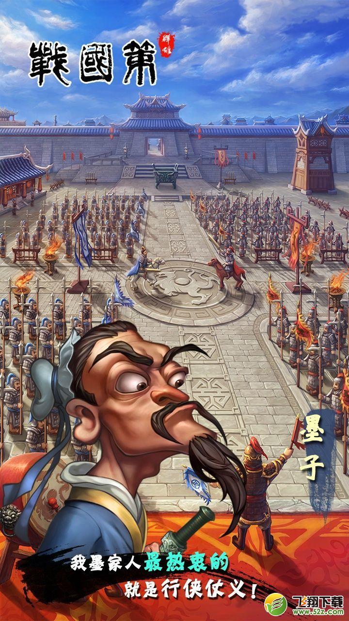 战国策群雄V1.0 安卓版_52z.com