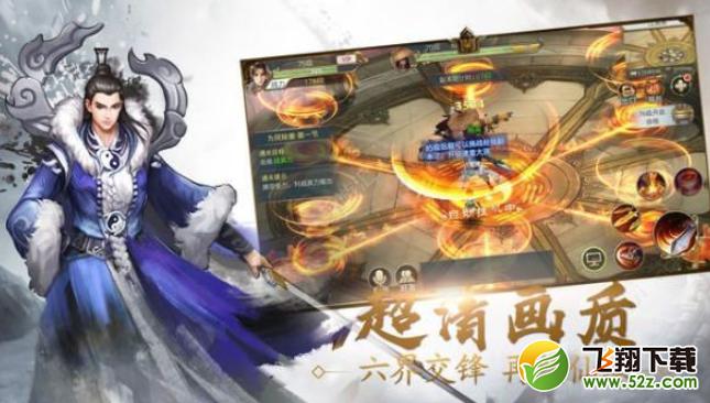 舞剑情缘V1.0 安卓版_52z.com
