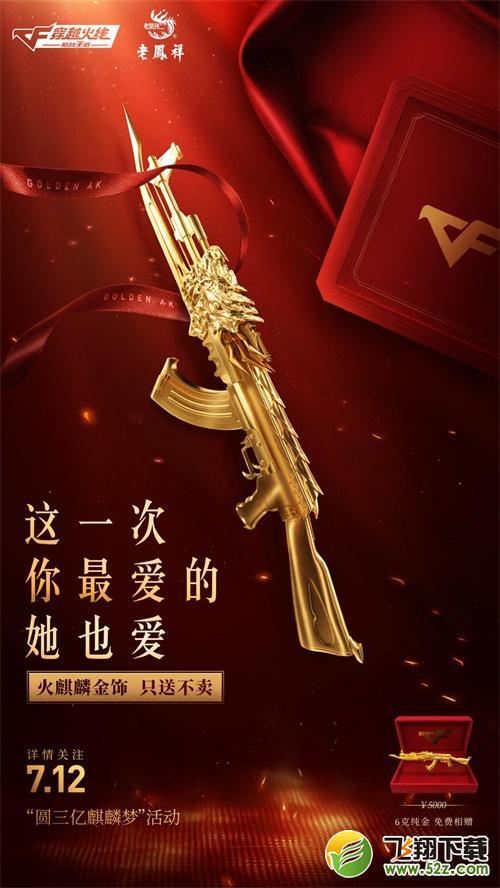 """""""火麒麟""""只送不卖!CF史上最大福利活动""""圆三亿麒麟梦""""今日上线!_52z.com"""
