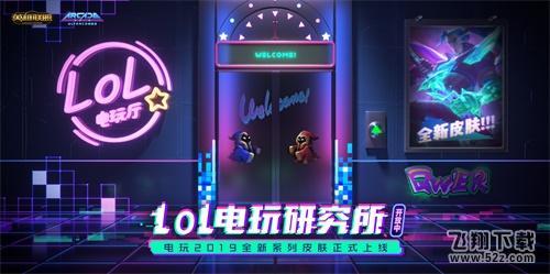 一路通关!《英雄联盟》电玩研究所正式营业中_52z.com