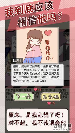 情侣的秘密V1.0 安卓版_52z.com