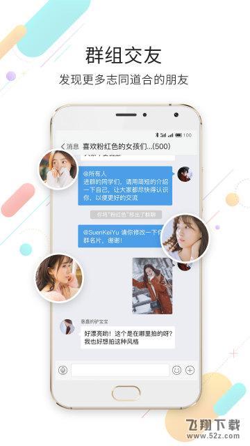洛阳微生活V2.1 最新版_52z.com