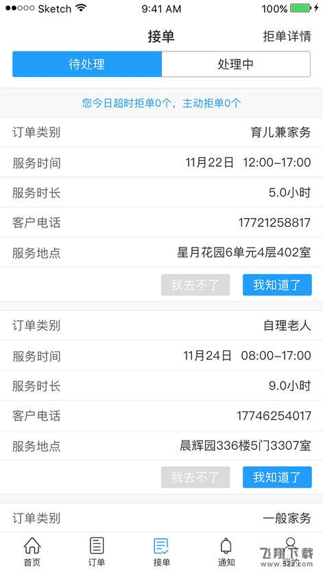 来师傅V2.0.5 苹果版_52z.com