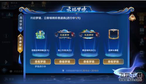王者荣耀云端梦境星光作用介绍_52z.com