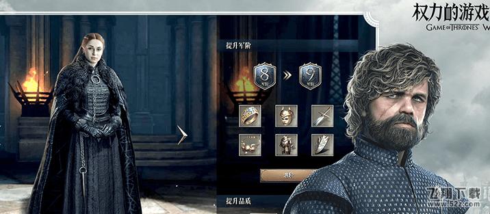 《权力的游戏:凛冬将至》银行使用攻略_52z.com