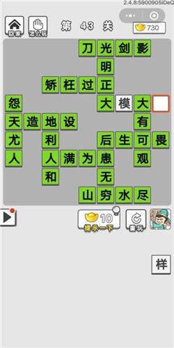 《成语招贤记》第43关通关攻略_52z.com
