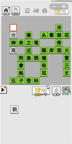 《成语招贤记》第45关通关攻略_52z.com