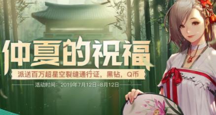 DNF7月仲夏的祝福活动地址_52z.com