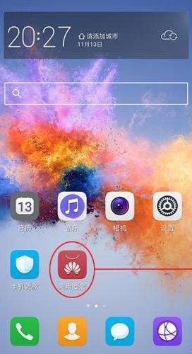 华为nova5pro手机安装Flash插件方法教程