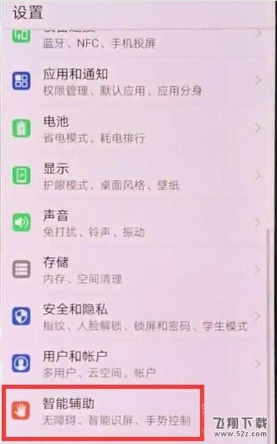 华为nova5i手机指关节截图设置方法教程
