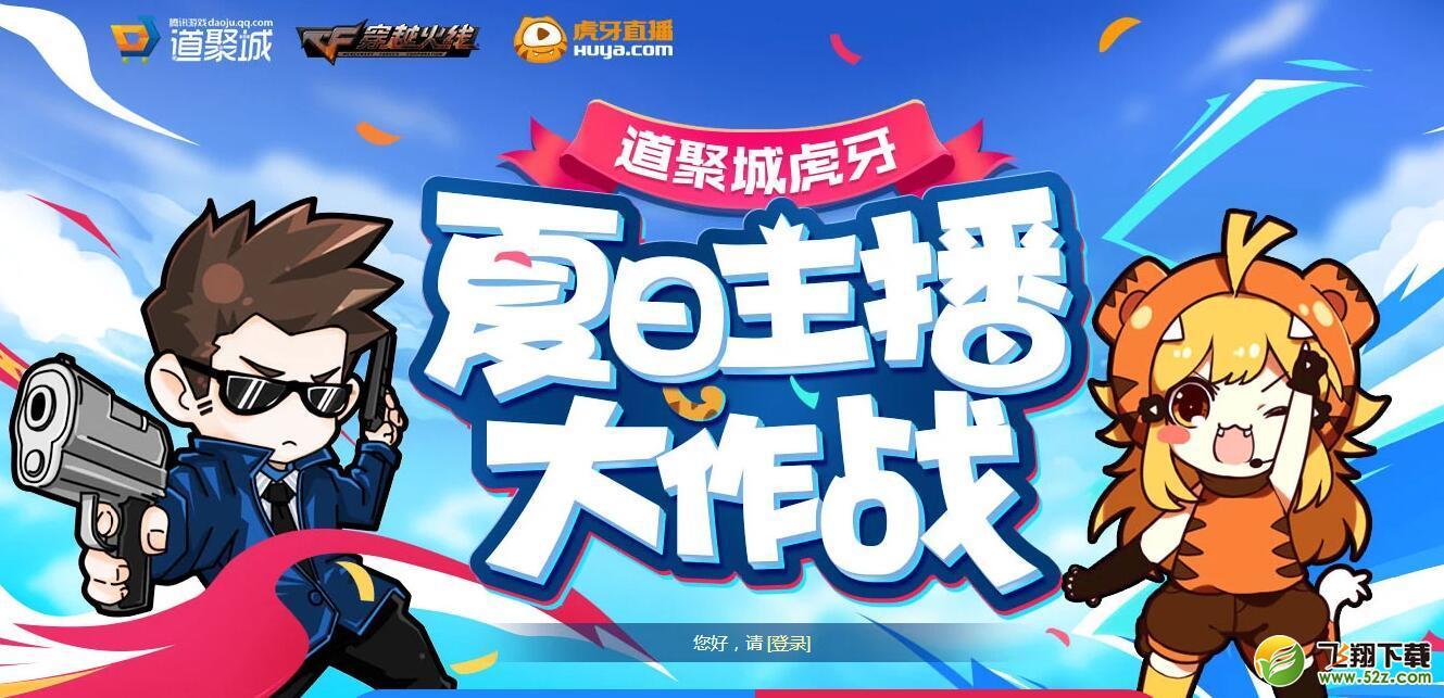 2019CF夏日主播大作战活动网址_52z.com