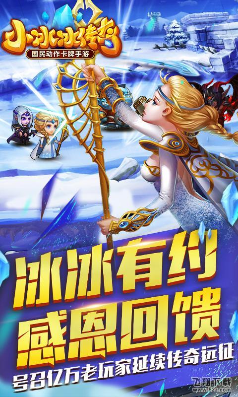 小冰冰传奇V5.0.169 混服_52z.com