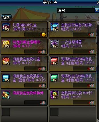 DNF海底秘宝蓝水晶获得方法攻略_52z.com