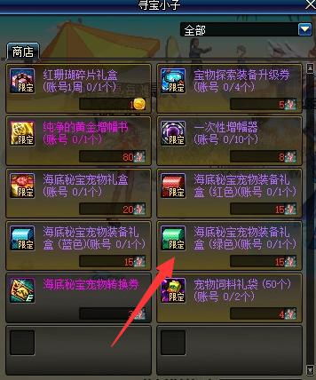 DNF海底秘宝绿水晶获得方法攻略_52z.com