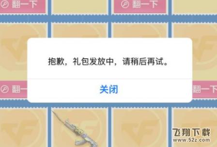 CF烈火超级翻牌技巧攻略_52z.com