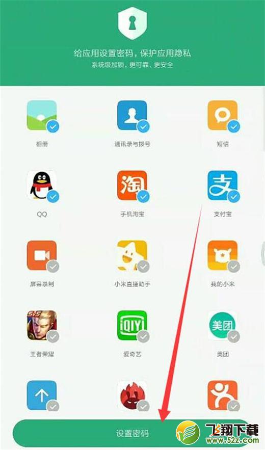 红米k20pro手机设置应用加密方法教程
