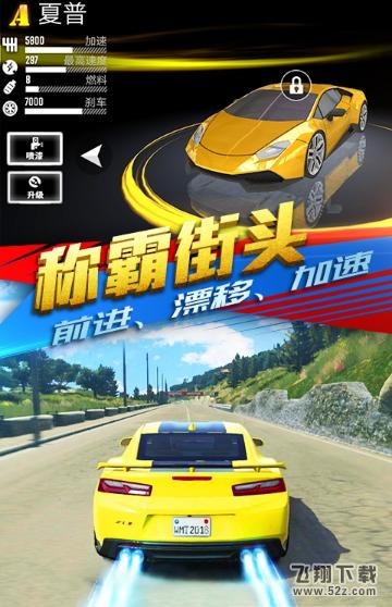 天天赛车V1.1 安卓版_52z.com
