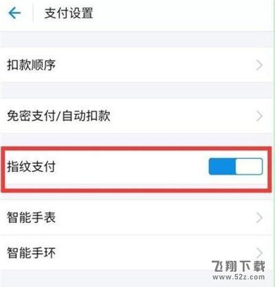 华为nova5i手机开启支付宝指纹支付方法教程_52z.com