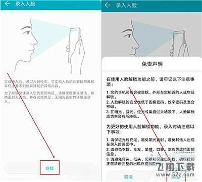 华为nova5i手机设置人脸解锁方法教程_52z.com