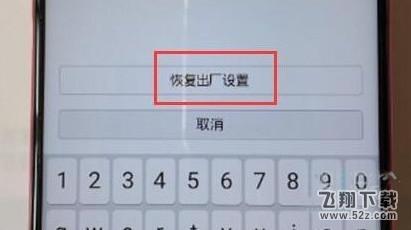 华为nova5手机双清方法教程