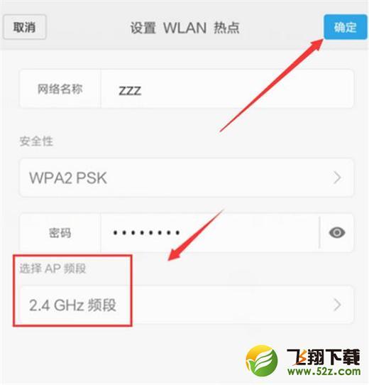 红米k20pro手机设置wlan热点方法教程_52z.com