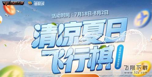 2019cf7月飞行棋多少钱到终点_52z.com