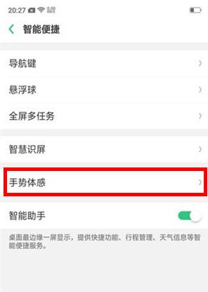 oppo reno z手机开启防误触模式方法教程_52z.com