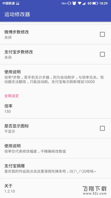 微信运动步数修改方法教程_52z.com