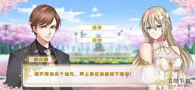 宫廷恋歌V1.0 苹果版_52z.com