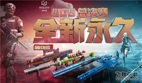 CF2019WCG总决赛领全新永久武器活动网址_52z.com