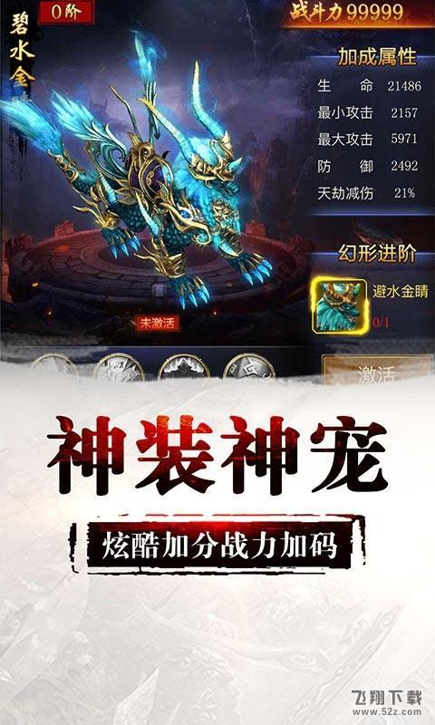 九幽仙域V1.0 变态版_52z.com