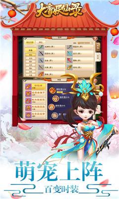 大唐妖仙录V1.0 超V版_52z.com