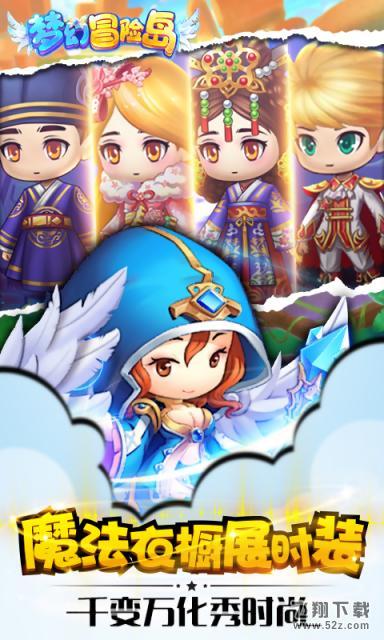 梦幻冒险岛V1.0.0 变态版_52z.com