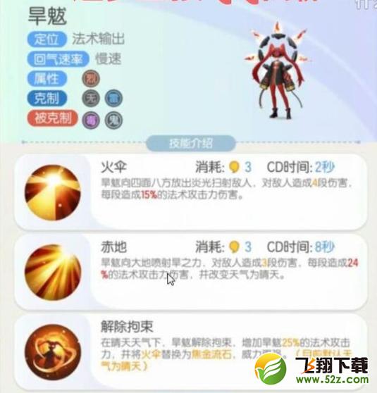 一起来捉妖旱魃技能属性一览_52z.com