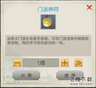 玄元剑仙门派神符获取攻略_52z.com