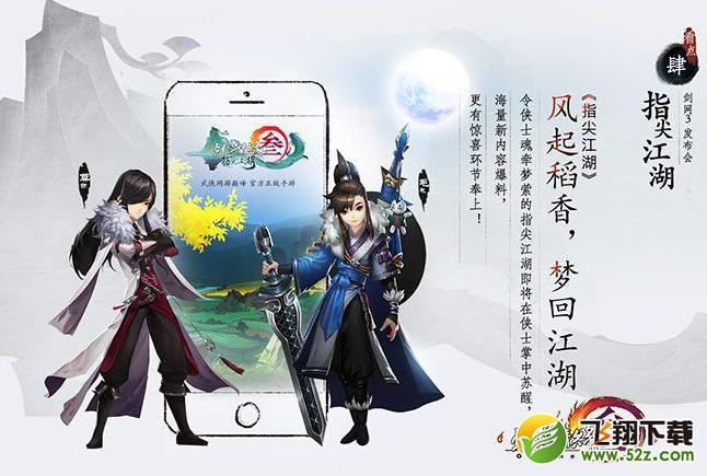 剑网3指尖江湖马草刷新点位置一览_52z.com