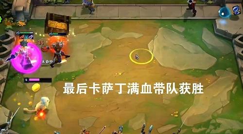 lol云顶之弈摇头卡萨丁阵容搭配推荐_52z.com