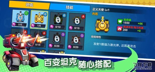 坦克突击战V1.0 苹果版_52z.com