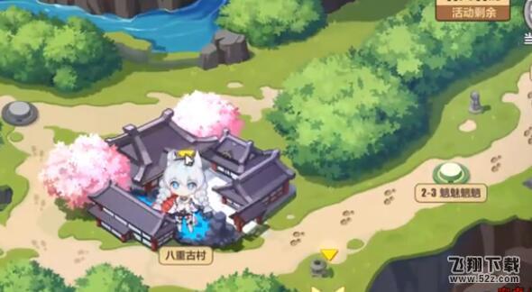 崩坏3奇异漂流2-4八重古村打法攻略_52z.com
