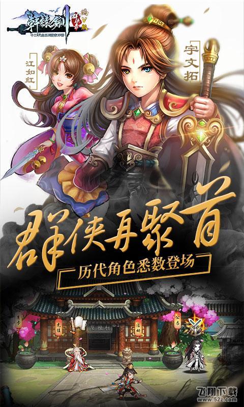 轩辕剑V1.0.0 满V版_52z.com